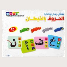 Practice the Arabic alphabet and improve fine motor skills with this versatile set of lacing cards! This set features a card for every letter of the Arabic alphabet, made out of sturdy board material. Each card also includes 3 words and images that begin with that letter. Alphabet Cards, Arabic Alphabet, Learning The Alphabet, Learning Arabic, Learning Tools, Kids Learning, Lacing Cards, Help Teaching, Fine Motor Skills