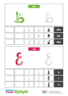Alphabet Worksheets, Preschool Worksheets, Arabic Alphabet Pdf, Learn Arabic Online, Arabic Phrases, Arabic Lessons, Learn Islam, Arabic Language, Learning Arabic
