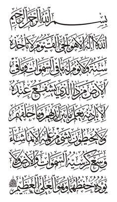 Ayat Kursi [Surat Al Baqarah 2 : Calligraphy Wallpaper, Arabic Calligraphy Art, Arabic Art, Islamic Posters, Islamic Phrases, Beautiful Quran Quotes, Islamic Love Quotes, Muslim Tattoos, Baby Cartoon Drawing