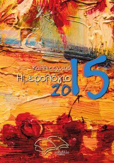 Καλλιτεχνικό ημερολόγιο 2015 από το δικτυακό τόπο τοβιβλίο.net Painting, Art, Art Background, Painting Art, Kunst, Paintings, Performing Arts, Painted Canvas, Drawings