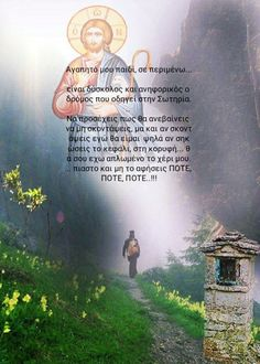 Christus Pantokrator, Greek Quotes, Cover, Books, Movie Posters, Painting, Art, Art Background, Libros