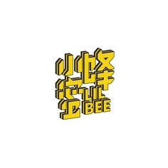 小蜜蜂 Lil Bee http://www.behance.net/chengyuanchieh