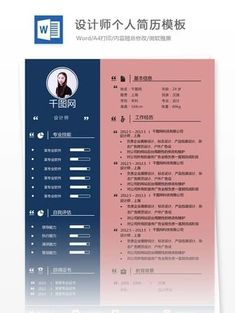 Resume Design, Resume Templates, Simple, Words, Cv Design, Horse