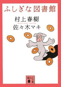 ふしぎな図書館 (講談社文庫) 村上 春樹 http://www.amazon.co.jp/dp/4062759489/ref=cm_sw_r_pi_dp_e9MUvb0XNMW0X