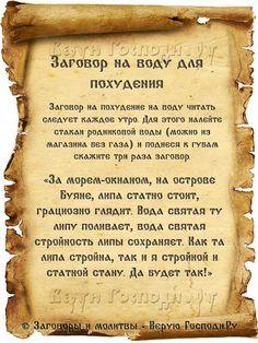 Заговор на воду для похудения Orthodox Prayers, Magic Symbols, Destin, Numerology, Good To Know, Helpful Hints, Positivity, Wisdom, Words