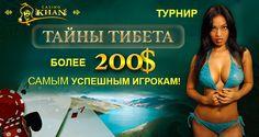 Турнир «Тайны Тибета» в игровом клубе Casino Khan.