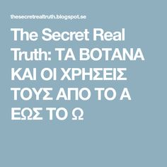 The Secret Real Truth: ΤΑ ΒΟΤΑΝΑ ΚΑΙ ΟΙ ΧΡΗΣΕΙΣ ΤΟΥΣ ΑΠΟ ΤΟ Α ΕΩΣ ΤΟ Ω