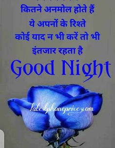 Good Night Love images Quotes Cute pic for Girlfriend With Lover Good Night Msg, Good Night Thoughts, Good Night Hindi, Good Night Prayer, Cute Good Night, Good Night Friends, Good Night Wishes, Good Night Quotes, Good Life Quotes