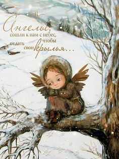Discover & share this Animated GIF with everyone you know. GIPHY is how you search, share, discover, and create GIFs. Engel Illustration, Winter Illustration, Peace Poster, Angel Pictures, Guardian Angels, Merry Christmas And Happy New Year, Gifs, Illustrations, Winter Theme
