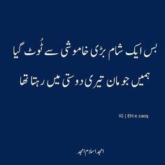 Urdu Thoughts, Insta Posts, Follow Me On Instagram, Urdu Poetry