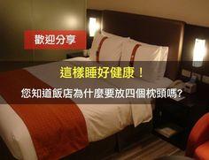 想知道飯店為什麼要放四個枕頭嗎? 這樣睡最好!!