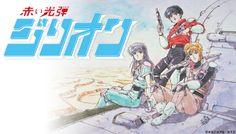 赤い光弾ジリオン (Red Photon Zillion) #1987 #anime #SciFi #Sega #Tatsunoko #ProductionIG