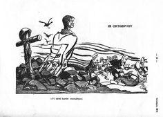 28η Οκτωβρίου 1946, του Κωστή Α.Μακρή Art, Humanoid Sketch
