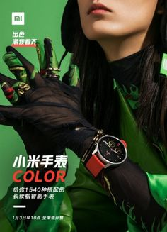 Xiaomi Color smart watch will go on sale on Jan battery lasts up to two weeks - cnTechPost Smartwatch, China Today, Track Workout, Old Models, Fitness Tracker, Product Launch, Watches, Stylish, Colors