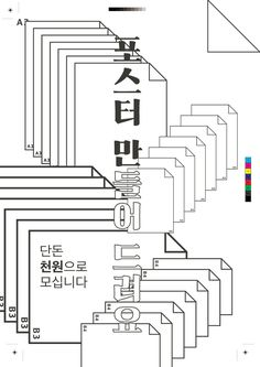 신년맞이 포스터만들어드려요 - 그래픽 디자인, 브랜딩/편집 Print Layout, Layout Design, Web Design, Graphic Artwork, Graphic Design Posters, Typography Poster, Typography Design, Book Cover Design, Book Design