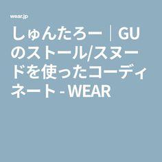 しゅんたろー|GUのストール/スヌードを使ったコーディネート - WEAR