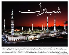 Shab e Barat or Shaaban HD Wallpapers Hadith Pictures in urdu. Happy Shab e Barat pics backgrounds. Status Wallpaper, New Wallpaper, Hindi Movies, Wallpaper Pictures, Pictures Images, Islamic Pictures, Shab E Barat Prayers, Shab E Barat Quotes, Shab E Baraat
