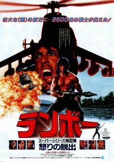 Rambo: First Blood Part II Japanese brochure (George P. Cosmatos,1985)