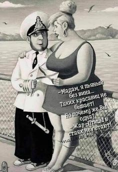 Popeye Cartoon, Funny Adult Memes, Russian Humor, Stupid Funny, Satire, Funny Moments, Love Art, Sarcasm, Good Morning