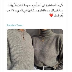 Besties Quotes, Girlfriend Quotes, Best Friend Quotes, Beautiful Quran Quotes, Beautiful Arabic Words, Short Quotes Love, Arabic Love Quotes, Funny Hairstylist Quotes, Social Quotes