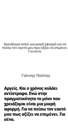 Sign Quotes, Love Quotes, Greek Quotes, Sign I, True Stories, Greeks, Thoughts, Humor, Motivation