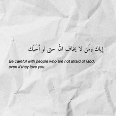 Hadith Quotes, Muslim Quotes, Quran Quotes, Arabic Quotes, Reminder Quotes, Words Quotes, Me Quotes, Qoutes, Sayings