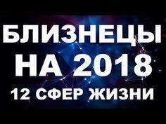БЛИЗНЕЦЫ 2018. Самый точный гороскоп онлайн для всех - YouTube