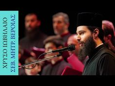 """At the Silver Jubilee of the Metropolitan Veria Panteleimon. """"Jubilee of Painting"""" Kabarnos live in concert, accompanied by the Byzantine Choir of the Conser. Byzantine, Choir, Baseball Cards, Concert, Sports, Youtube, Hs Sports, Greek Chorus, Choirs"""