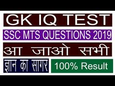 hello everyone welcomes to my youtube channel 100% result. here it is pdf for gk questions & answers. Download pdf here: ...