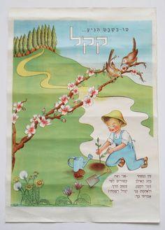 vintage israeli tu b shevat poster more israeli tu israeli posters ...
