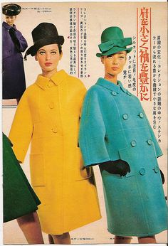 1960S JAPANESE MAGAZINE ADS