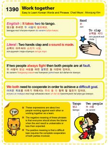 Easy to Learn Korean 1390 – Work together. | Easy to Learn Korean (ETLK)