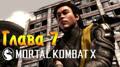 ТАКЕДА   ГЛАВА 7 - Mortal Kombat X # 7