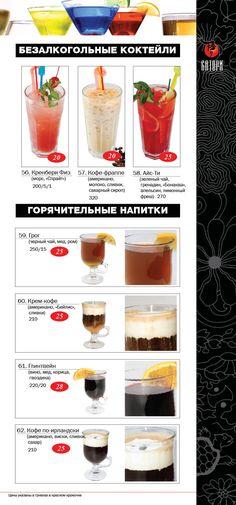 Layout menu for Japanese cuisine restaurant Satori, the city of Kharkiv.