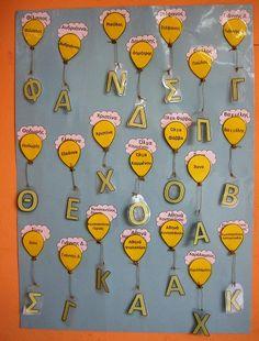 ΟΝΟΜΑΤΑ ΣΤΟΝ ΟΥΡΑΝΟ :: kidsactivities.gr Classroom Door, Preschool Classroom, Kindergarten, First Day Of School, Back To School, Welcome Boards, Name Activities, Birthday Table, Always Learning
