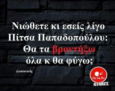 Funny Greek, Love Others, Greek Quotes, Laugh Out Loud, Just In Case, Funny Quotes, Lol, Entertaining, Memories