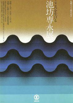Typographic poster design by Ikko Tanaka