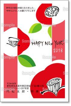 カジュアル-スタイリッシュ年賀状テンプレート。シンプルモダンな椿の年賀状です。直線と曲線を組み合わせたおしゃれなデザイン。ペタッとした塗りつぶしも、はやりの北欧デザイン風です。ガーリーな年賀状をお探しの方に☆ Motif Floral, New Year Card, Happy New Year, Pop Culture, Japanese, Graphic Design, Retro, Cards, How To Make