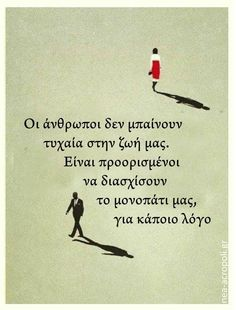 Greek Words, Greek Quotes, Picture Quotes, Motivational Quotes, Believe, Feelings, Sayings, Beautiful, Pictures