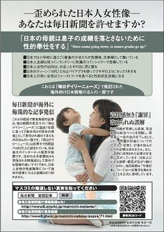 """Can not forgive their attitude.  I sent them a letter.    Dear Members of the Open Newspaper Committee,    I have learned that Mainichi Newspaper has been distributing unreliable gossip articles mostly including sexual non-true """"Japanese customs"""" through  Love to write on favorite topics? More info http://lulu16.hubpages.com"""