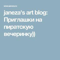 janeza's art blog: Приглашки на пиратскую вечеринку))