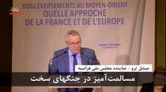 میشل ترو – نماینده مجلس ملی فرانسه