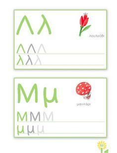 L and M Preschool Letters, Alphabet Activities, Greek Writing, Kid Flash, Greek Language, Greek Alphabet, Language Lessons, School Lessons, Crafts For Kids