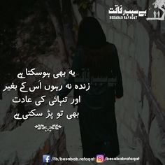 Image about poetry in Urdu Adab Love Quotes In Urdu, Love Poetry Urdu, Urdu Quotes, Poetry Quotes, Quotations, Qoutes, Love Pain, Better Alone, Urdu Shayri