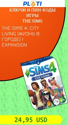 THE SIMS 4: CITY LIVING (ЖИЗНЬ В ГОРОДЕ) | EXPANSION Ключи и пин-коды Игры The Sims