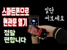 스마트폰 현관문 도어락 열기/갤럭시 s10 노트9/ LG g7 v50/ 안드로이드폰 /스마트폰 도어락/스마트 도어락 - YouTube