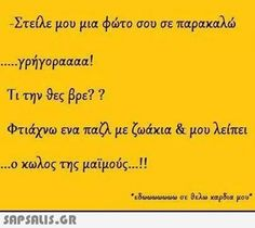 αστειες εικονες με ατακες T Tv, Greek Quotes, Funny Stuff, Jokes, Lol, Smile, Dogs, Funny Things, Husky Jokes