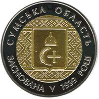 75 років Cумській області