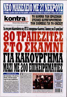 Εφημερίδα KONTRA NEWS - Σάββατο, 21 Νοεμβρίου 2015