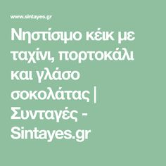 Νηστίσιμο κέικ με ταχίνι, πορτοκάλι και γλάσο σοκολάτας | Συνταγές - Sintayes.gr